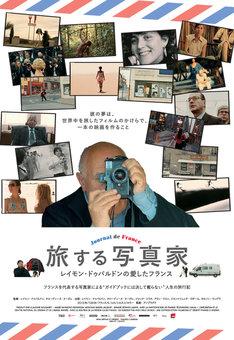 「旅する写真家 レイモン・ドゥパルドンの愛したフランス」ポスタービジュアル