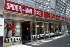 「スパイダーカフェ」外観