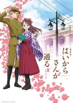 「劇場版 はいからさんが通る 前編 ~紅緒、花の17歳~」キービジュアル