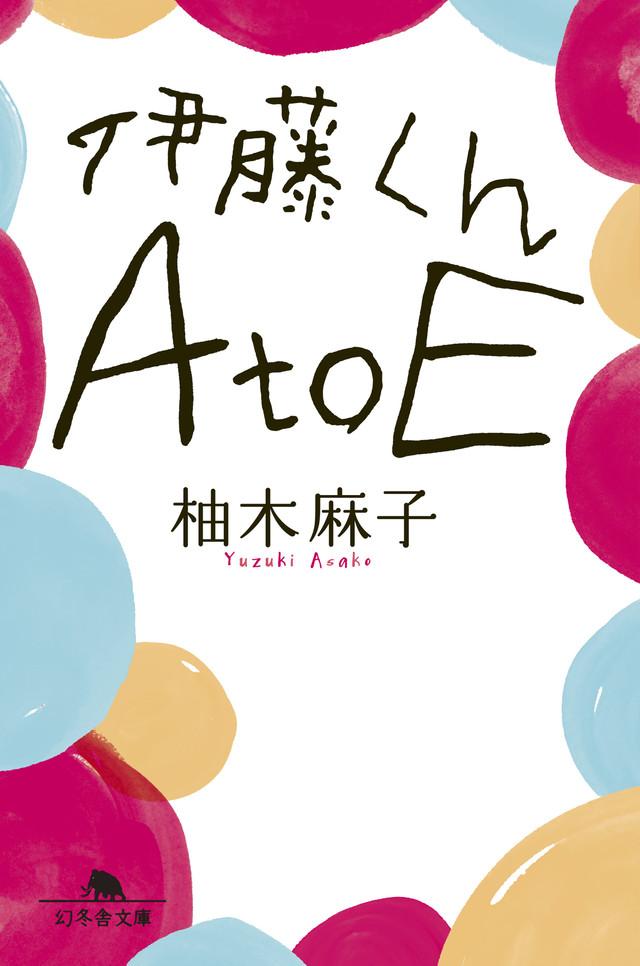 原作小説「伊藤くん A to E」表紙