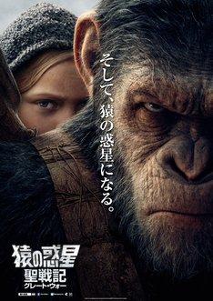 「猿の惑星:聖戦記(グレート・ウォー)」ポスタービジュアル