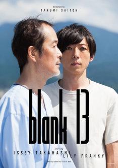 「blank13」ポスタービジュアル