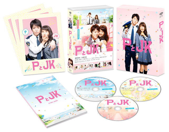 「PとJK」豪華版Blu-rayの展開図。