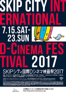 SKIPシティ国際Dシネマ映画祭2017 ポスタービジュアル