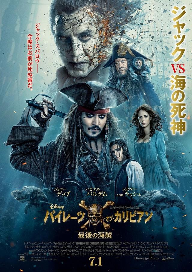 「パイレーツ・オブ・カリビアン/最後の海賊」本ポスタービジュアル