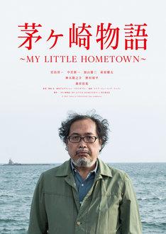 「茅ヶ崎物語 ~MY LITTLE HOMETOWN~」ビジュアル
