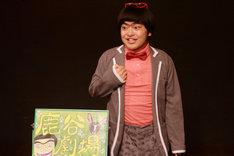 加藤諒演じる鹿谷。
