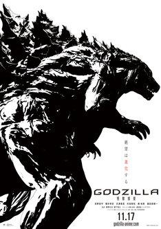 「GODZILLA 怪獣惑星」新ティザービジュアル