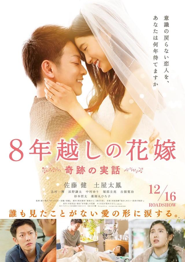 「8年越しの花嫁 奇跡の実話」ティザービジュアル