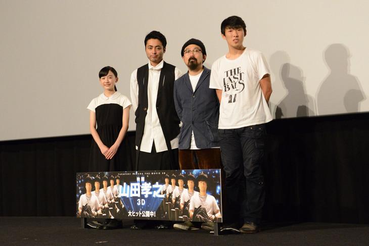 「映画 山田孝之3D」初日舞台挨拶にて、左から芦田愛菜、山田孝之、山下敦弘、松江哲明。