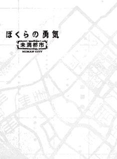 「ぼくらの勇気 未満都市」Blu-ray / DVDボックスのジャケット(イメージ)。