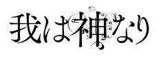 「我は神なり」ロゴ