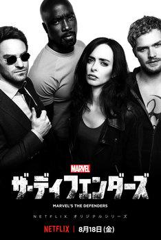 「Marvel ザ・ディフェンダーズ」キーアートビジュアル
