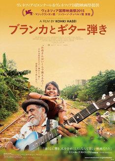 「ブランカとギター弾き」ポスタービジュアル (c)2015-ALL Rights Reserved Dorje Film