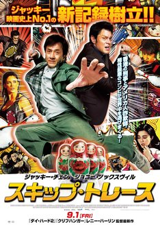 「スキップ・トレース」ポスタービジュアル (c)2015 TALENT INTERNATIONAL FILM CO., LTD. & DASYM ENTERTAINMENT, LLC ALL RIGHTS RESERVED