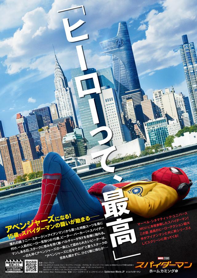 「スパイダーマン:ホームカミング」チラシビジュアル