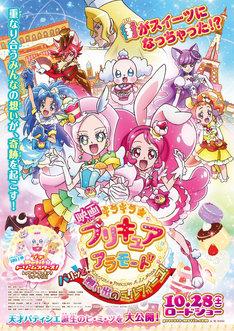 「映画キラキラ☆プリキュアアラモード パリッと!想い出のミルフィーユ!」ポスタービジュアル