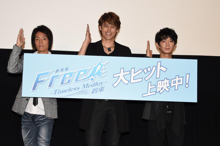 「劇場版 Free!-Timeless Medley- 約束」初日舞台挨拶の様子。左から宮田幸季、宮野真守、津田健次郎。