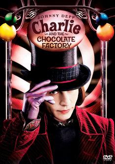 「チャーリーとチョコレート工場」 (c)2005 Warner Bros. Entertainment Inc. All rights reserved.