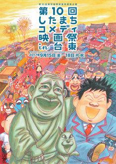 第10回したまちコメディ映画祭in台東ビジュアル