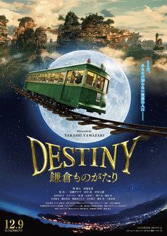 「DESTINY 鎌倉ものがたり」チラシビジュアル表