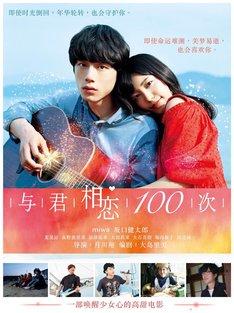 「君と100回目の恋」中国版ポスタービジュアル