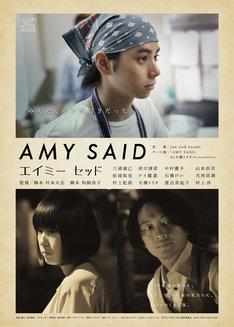 「AMY SAID エイミー・セッド」キービジュアル
