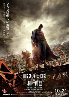 「DCスーパーヒーローズvs鷹の爪団」ティザービジュアル