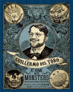 「ギレルモ・デル・トロの怪物の館 映画・創作ノート・コレクションの内なる世界」表紙