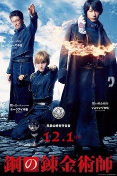 左から佐藤隆太演じるヒューズ中佐、蓮佛美沙子演じるホークアイ中尉、ディーン・フジオカ演じるマスタング大佐。
