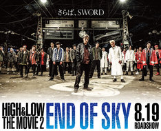 「HiGH&LOW THE MOVIE 2 / END OF SKY」ビジュアル