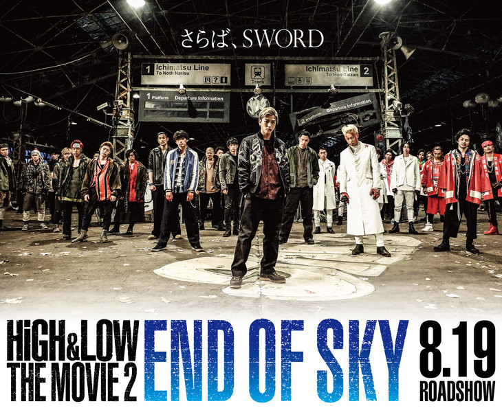 「HiGH&LOW THE MOVIE 2 / END OF SKY」新ビジュアル