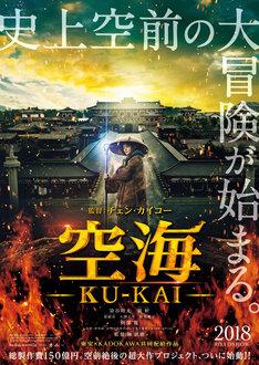 「空海―KU-KAI―」ポスタービジュアル