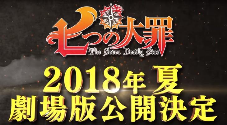 劇場版アニメ「七つの大罪」告知ビジュアル