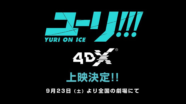 「ユーリ!!! on ICE」4DX上映のロゴ。