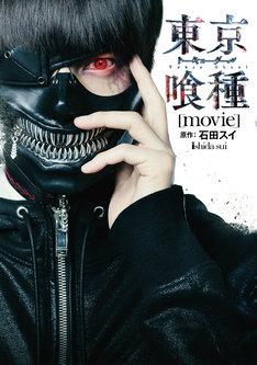 「東京喰種 トーキョーグール[movie]」書影