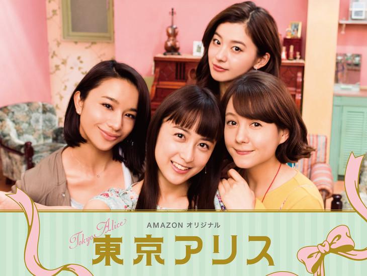 「東京アリス」 (c)FINE Entertainment