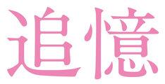 「追憶」ロゴ