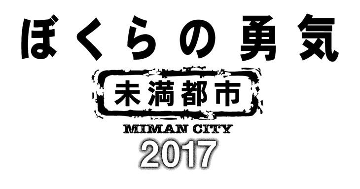「ぼくらの勇気 未満都市2017」ロゴ