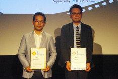 「第1回木下グループ新人監督賞」授賞式の様子。左から山田篤宏、荒木伸二。