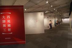 展覧会「西尾維新大辞展」東京会場の様子。