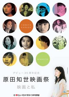 「デビュー35周年記念 原田知世映画祭『映画と私』」チラシビジュアル