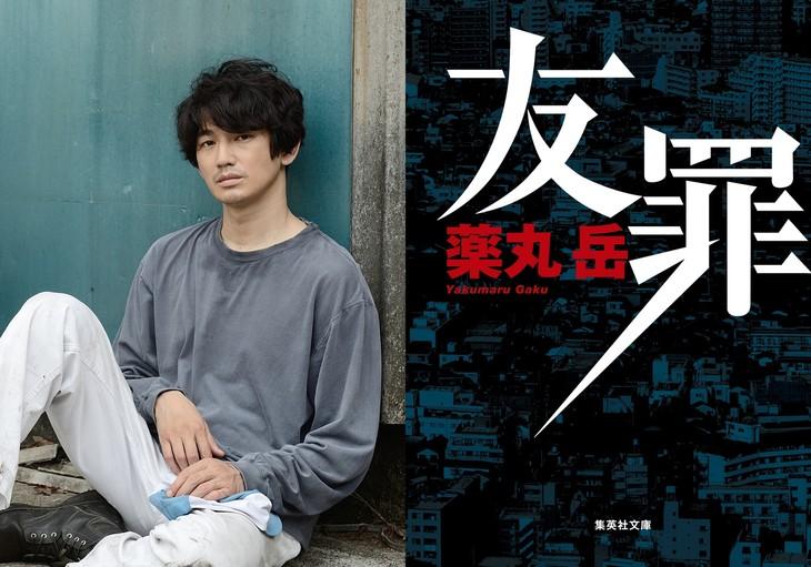 「友罪」に出演する瑛太(左)と原作小説「友罪」の書影。