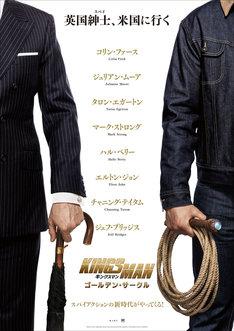 「キングスマン:ゴールデン・サークル」ティザービジュアル