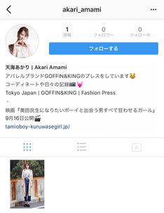 天海あかり(@akari_amami) | Instagramより。