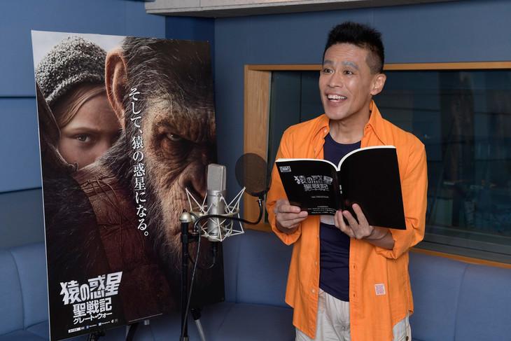 「猿の惑星:聖戦記(グレート・ウォー)」で、バッド・エイプの吹替を担当する柳沢慎吾。
