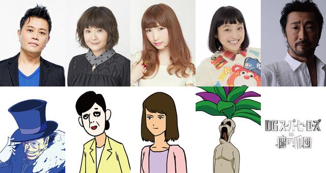 上段左から岩田光央、犬山イヌコ、内田彩、金田朋子、大塚明夫。それぞれ下段のキャラクターに声を当て、大塚はタイトルコールを担当する。