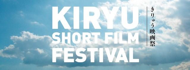 第7回きりゅう映画祭ビジュアル