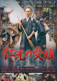 「仁光の受難」ポスタービジュアル (c)TRICYCLE FILM
