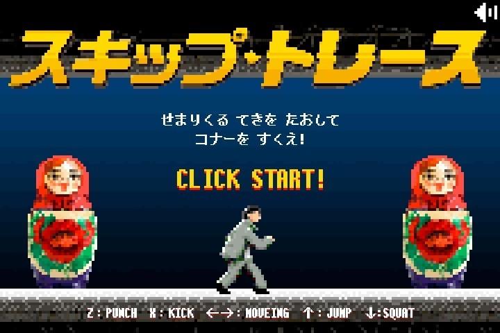 「スキップ・トレース」を題材とした8ビット風横スクロールアクションゲームの画面。
